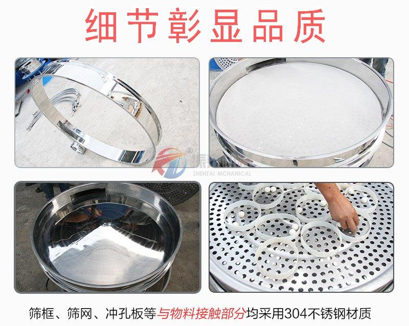干燥剂震动筛细节