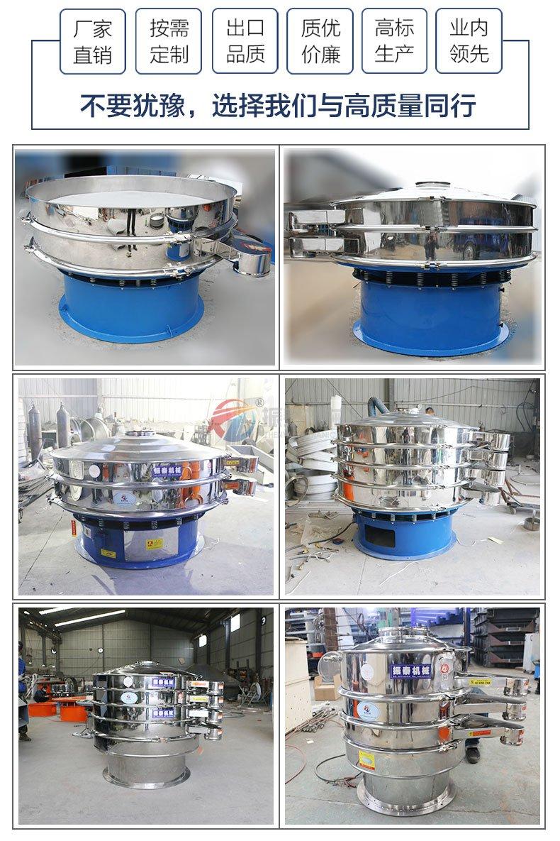 氢氧化铝震动筛产品图