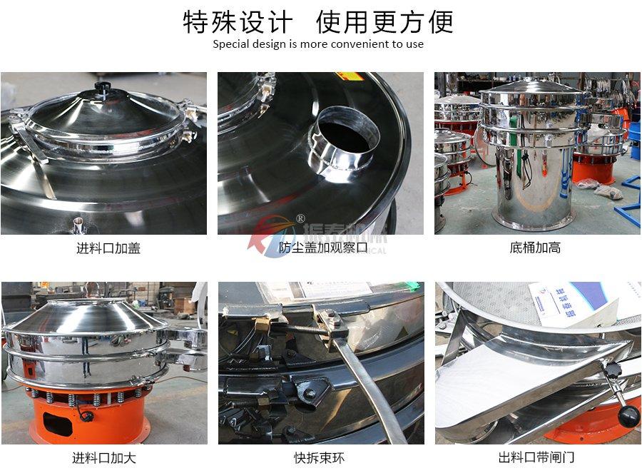 铁精矿粉振动筛特殊设计
