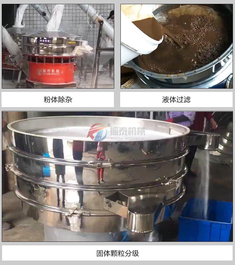 麦芽糊精振动筛使用目的