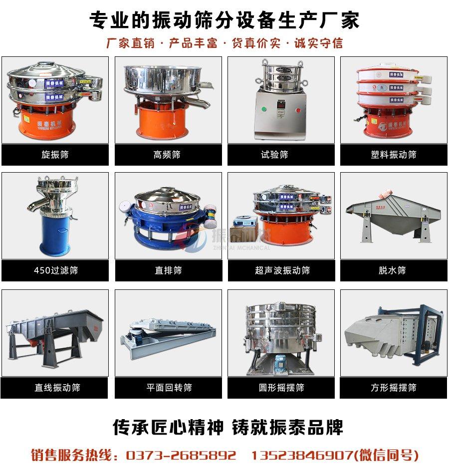 麦芽糊精振动筛厂家销售服务热线