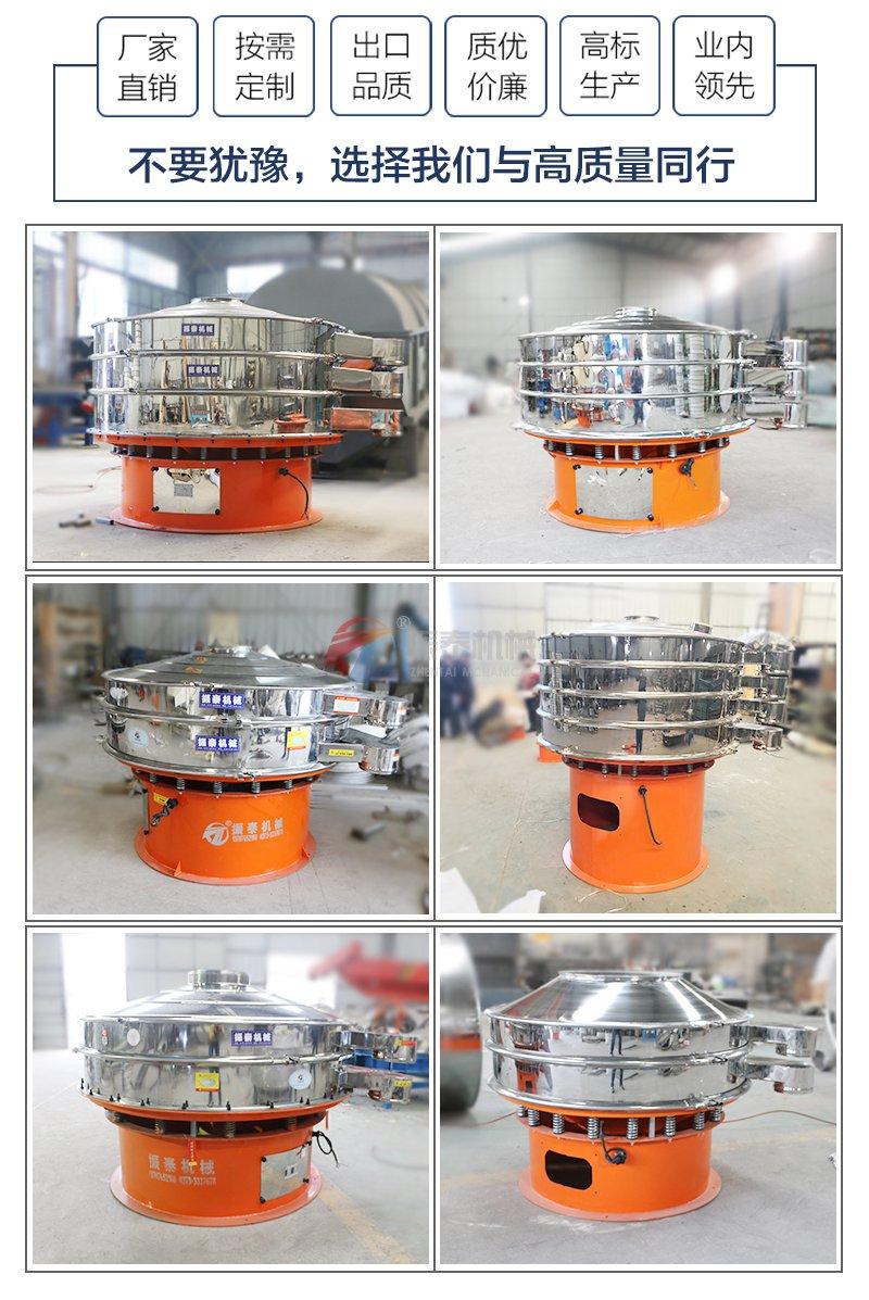 藕粉振动筛分机产品组图