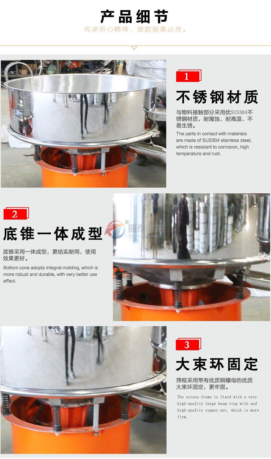 草甘膦高频振动筛产品细节