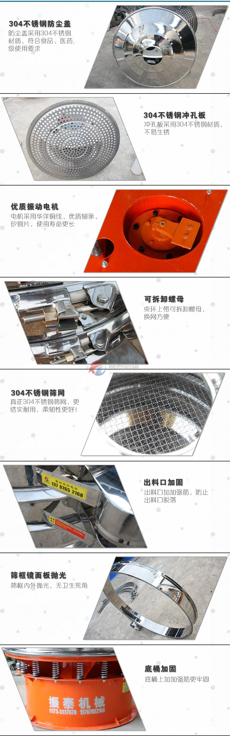 PVC树脂粒振动筛细节