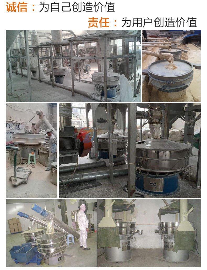 陶瓷粉振动筛客户使用现场