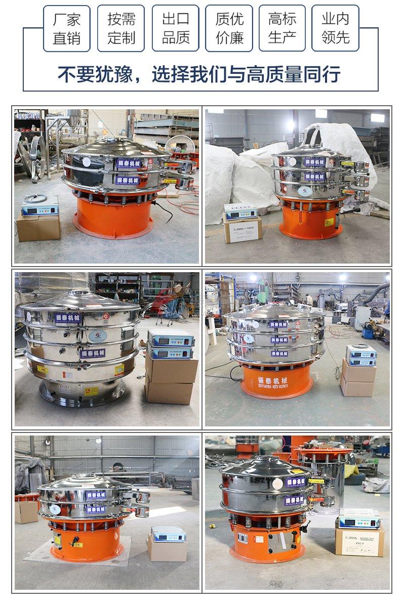 超声波震动筛产品组图