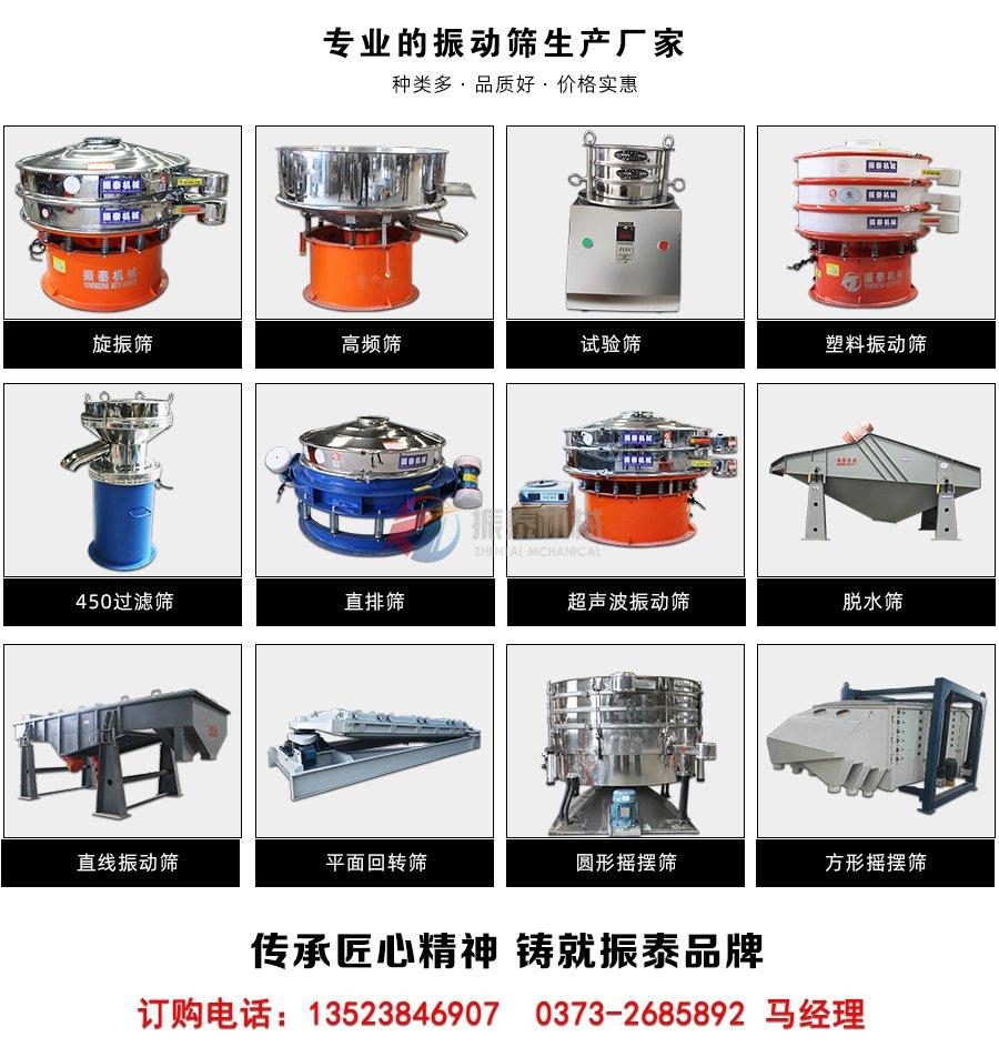 钢wan分级振动筛